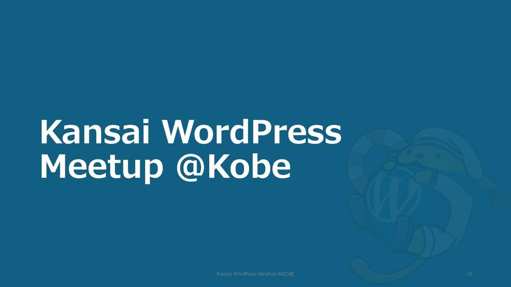 Kansai WordPress Meetup @Kobe Kansai WordPress ...