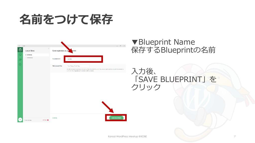 名前をつけて保存 ▼Blueprint Name 保存するBlueprintの名前 入力後、 ...