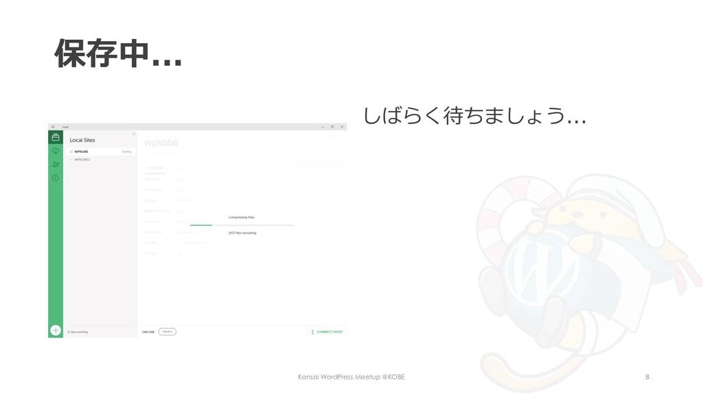 保存中... しばらく待ちましょう... Kansai WordPress Meetup @K...
