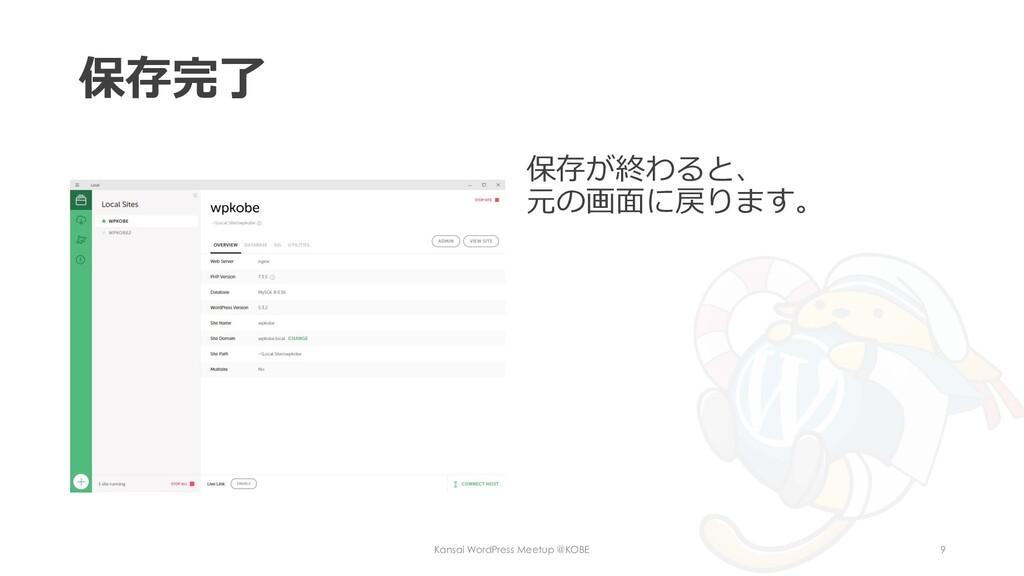 保存完了 保存が終わると、 元の画面に戻ります。 Kansai WordPress Meetu...