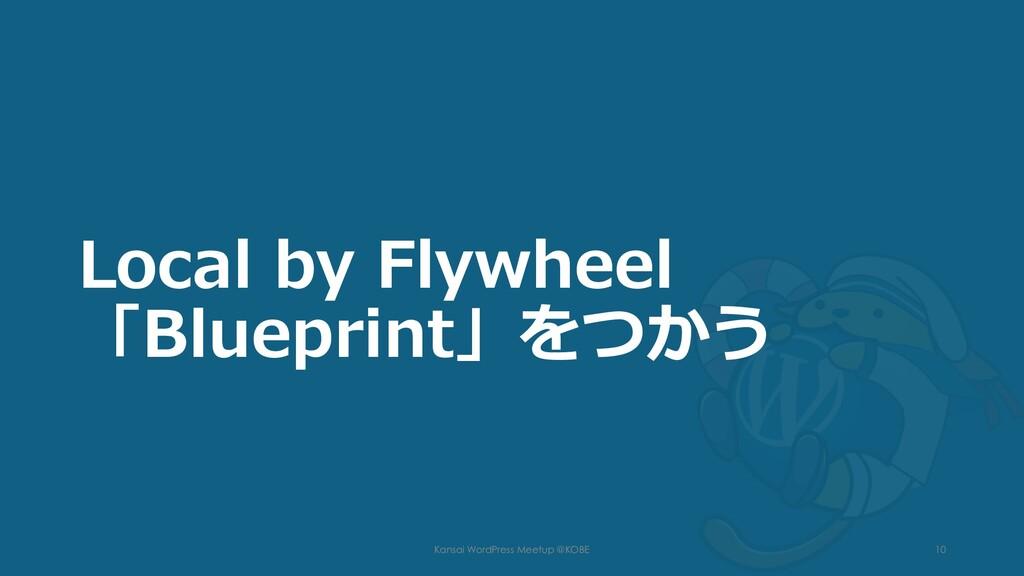 Local by Flywheel 「Blueprint」をつかう Kansai WordPr...