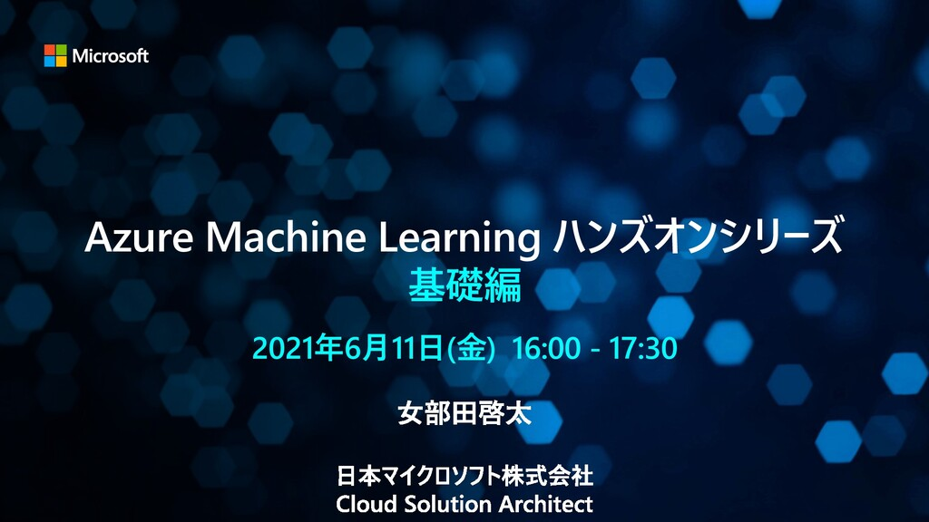 Azure Machine Learning ハンズオンシリーズ 基礎編 2021年6月11日...