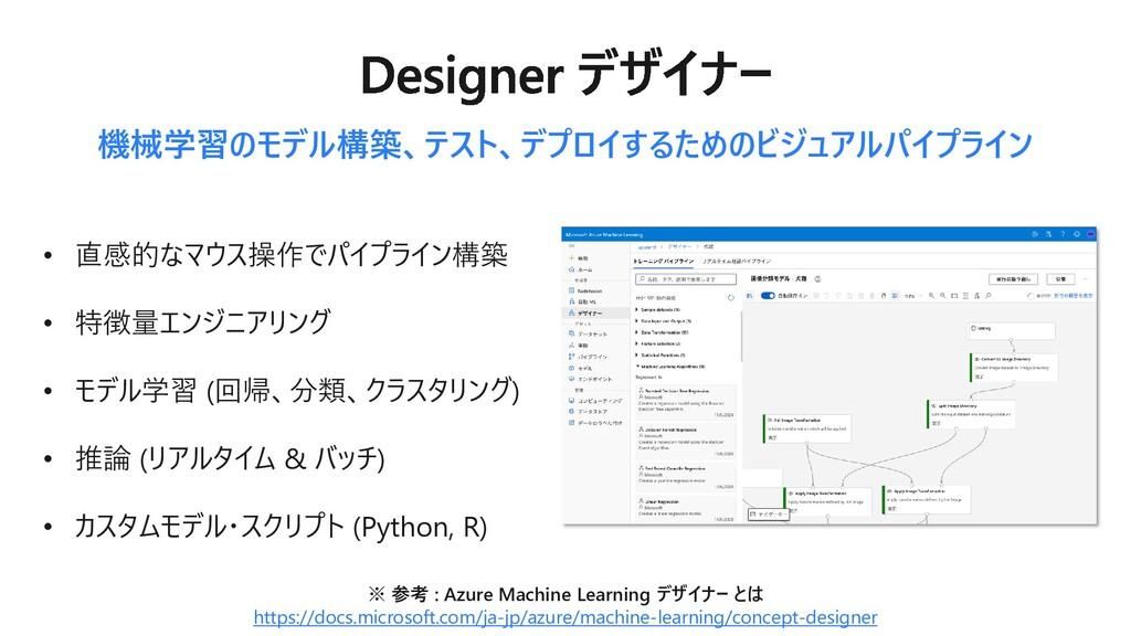 • 直感的なマウス操作でパイプライン構築 • 特徴量エンジニアリング • モデル学習 (回帰、...