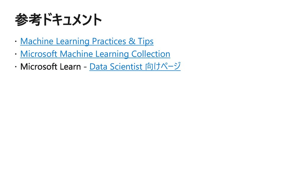 Machine Learning Practices & Tips Microsoft Mac...