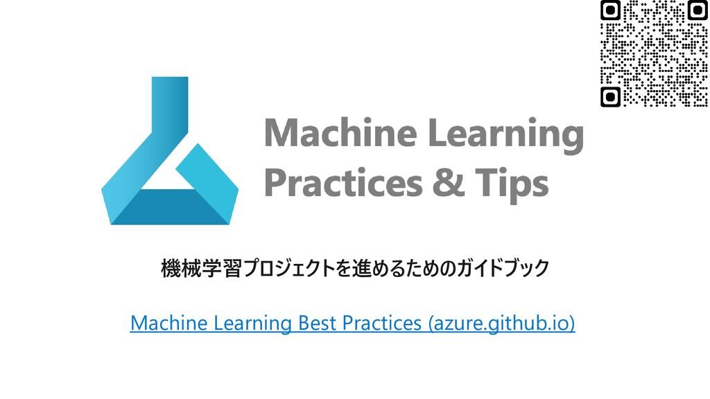 機械学習プロジェクトを進めるためのガイドブック Machine Learning Best P...