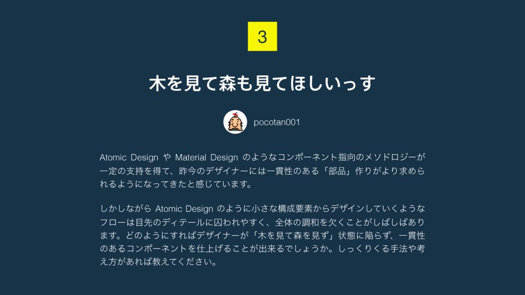 Λݟͯݟͯ΄͍ͬ͢͠ 3 Atomic Design  Material Design...