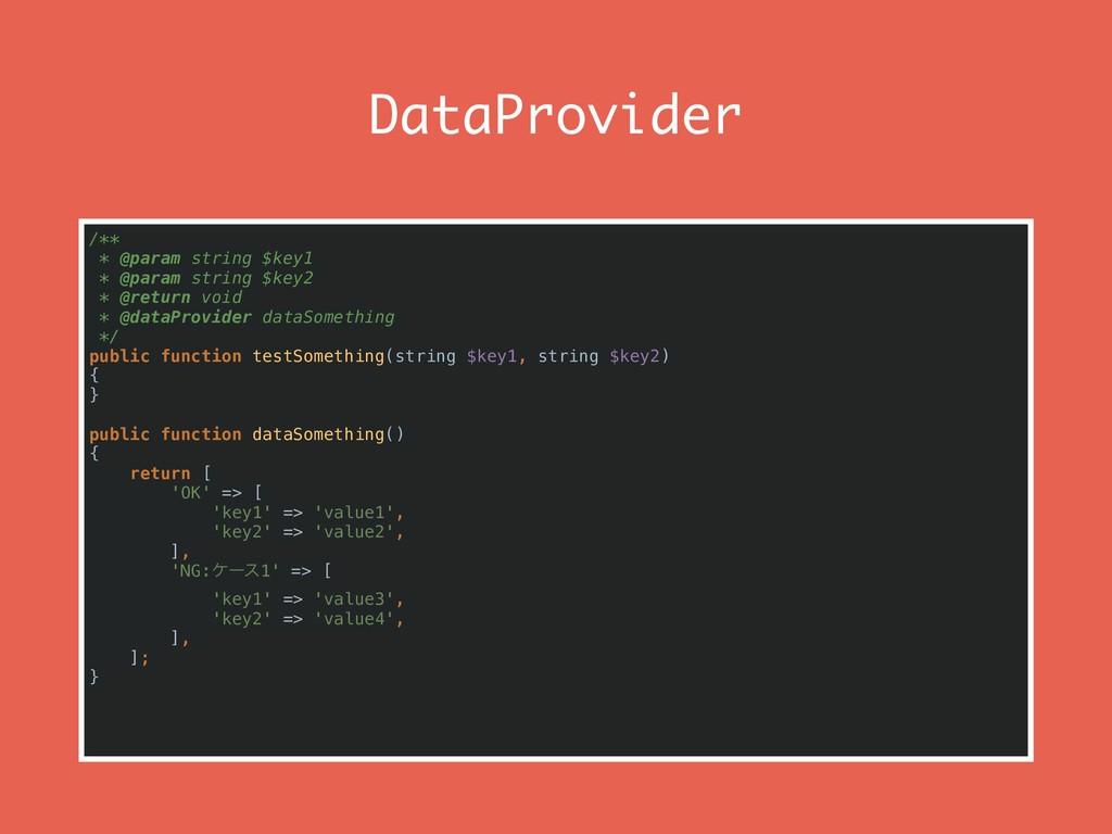 DataProvider /** * @param string $key1 * @param...