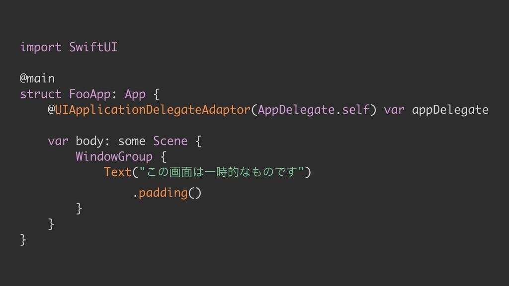 import SwiftUI @main struct FooApp: App { @UIAp...