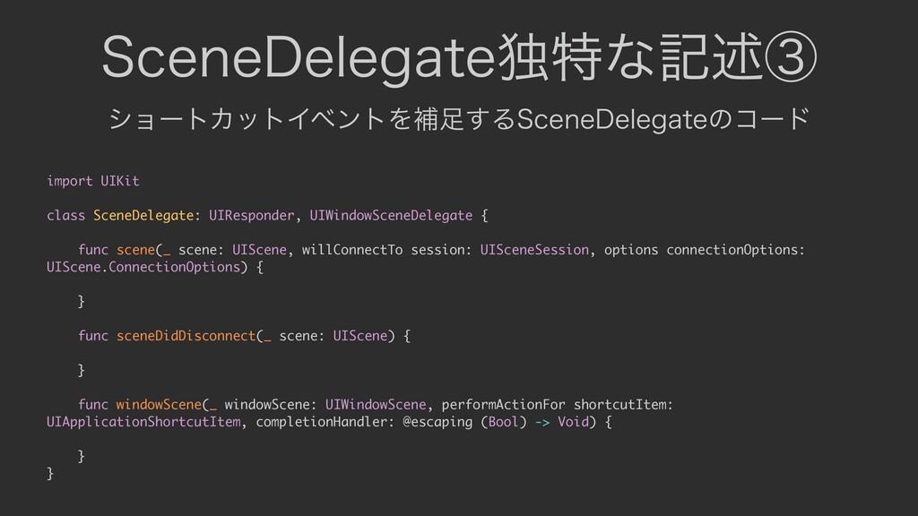 4DFOF%FMFHBUFಠಛͳهड़ᶅ import UIKit class SceneDel...