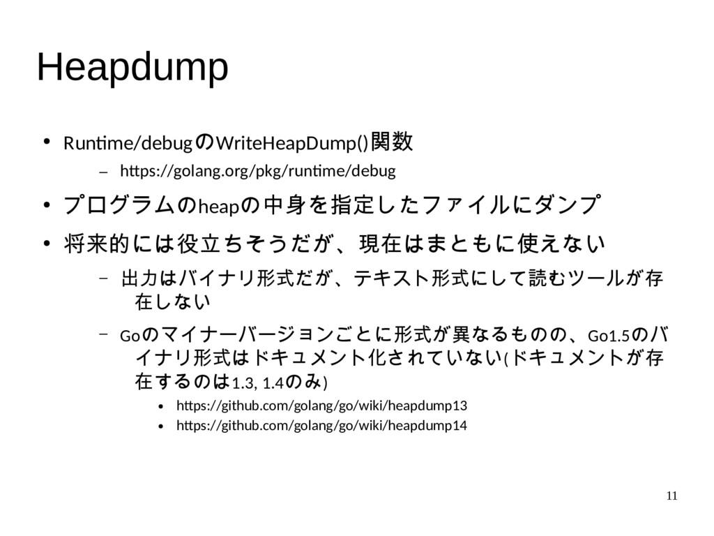 11 Heapdump ● Runtime/debugのWriteHeapDump()関数 –...