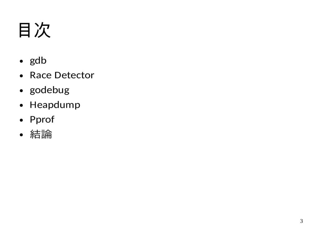 3 目次 ● gdb ● Race Detector ● godebug ● Heapdump...