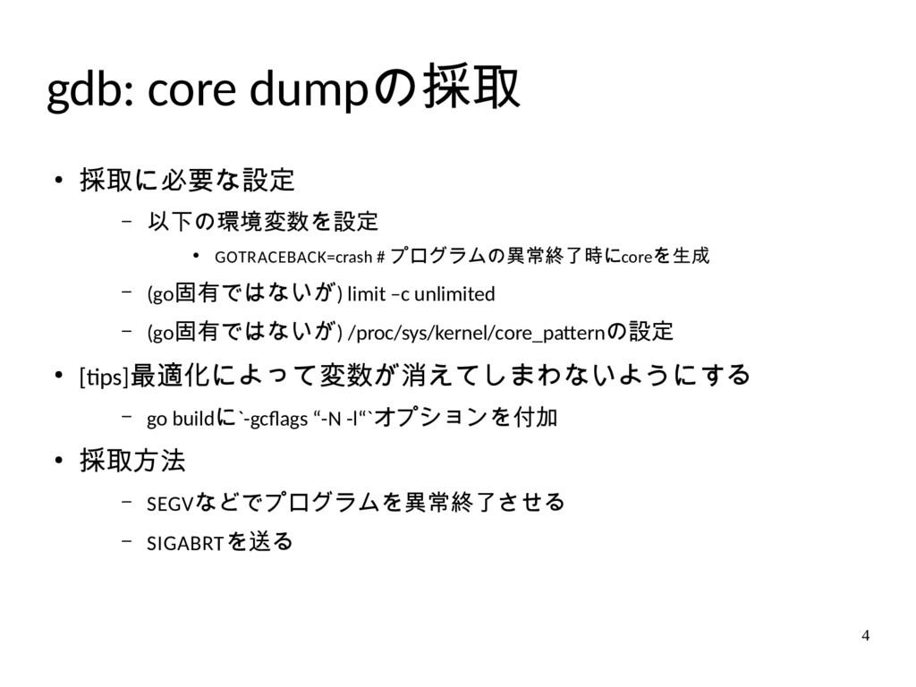 4 gdb: core dumpの採取 ● 採取に必要な設定 – 以下の環境変数を設定 ● G...