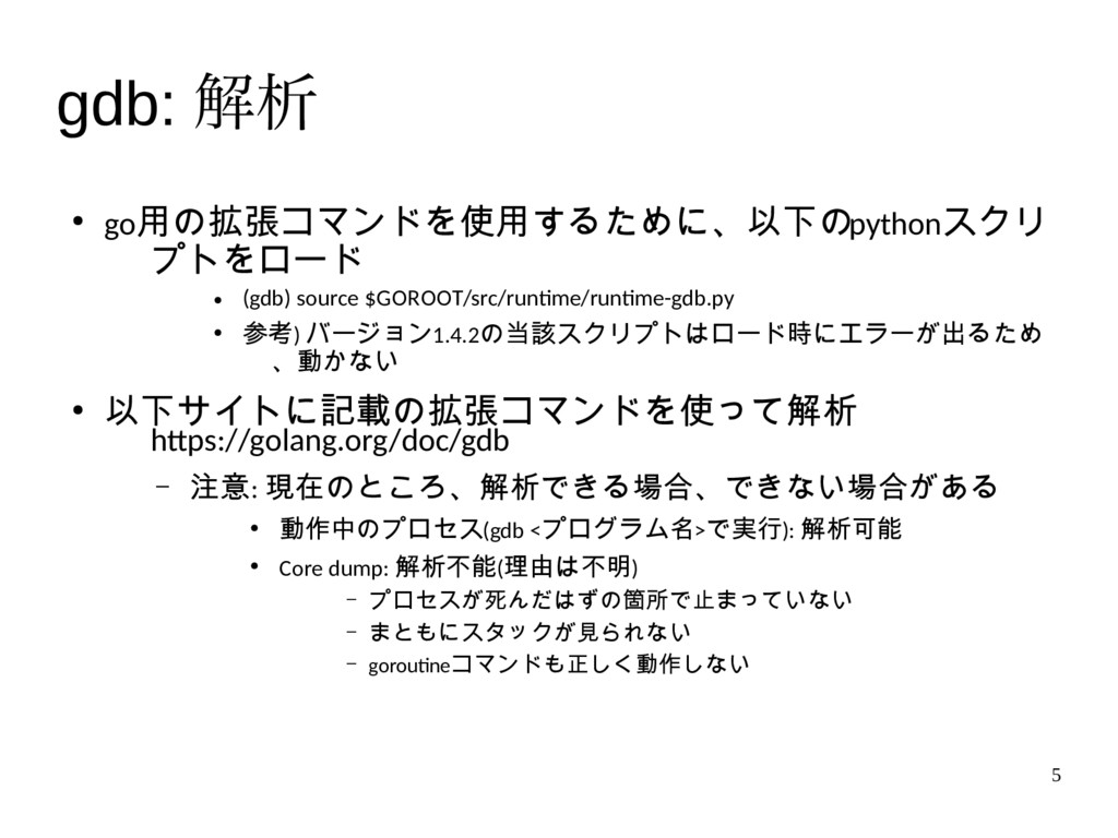 5 gdb: 解析 ● go用の拡張コマンドを使用するために、以下のpythonスクリ プトを...
