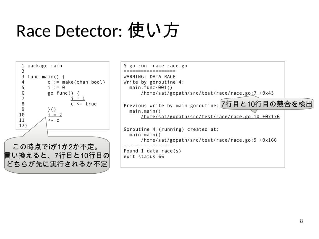 8 Race Detector: 使い方 $ go run -race race.go ===...