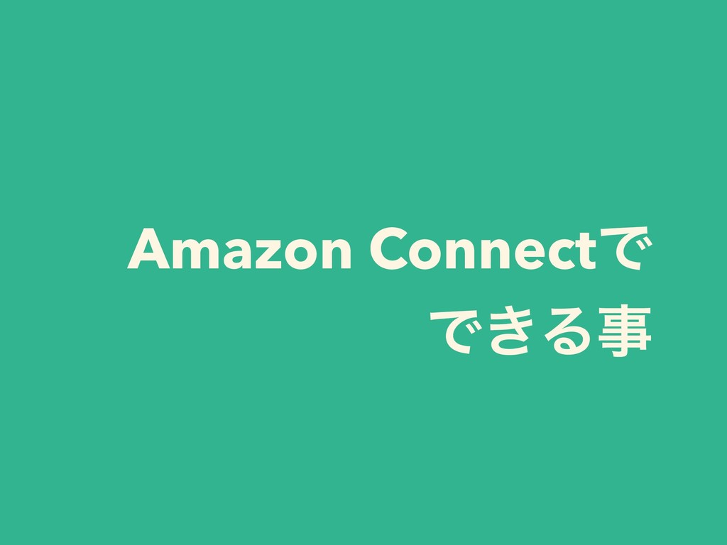 Amazon ConnectͰ Ͱ͖Δࣄ