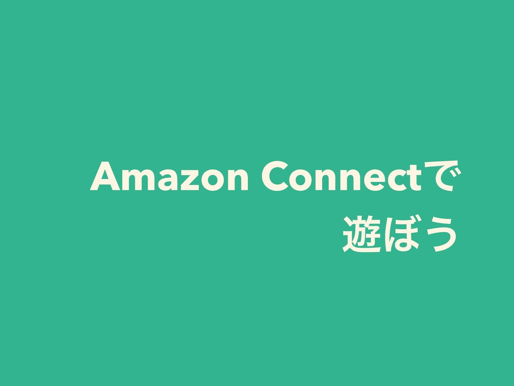 Amazon ConnectͰ ༡΅͏