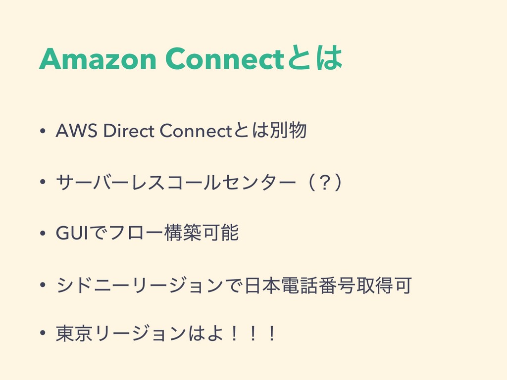 Amazon Connectͱ͸ • AWS Direct Connectͱ͸ผ෺ • αʔό...