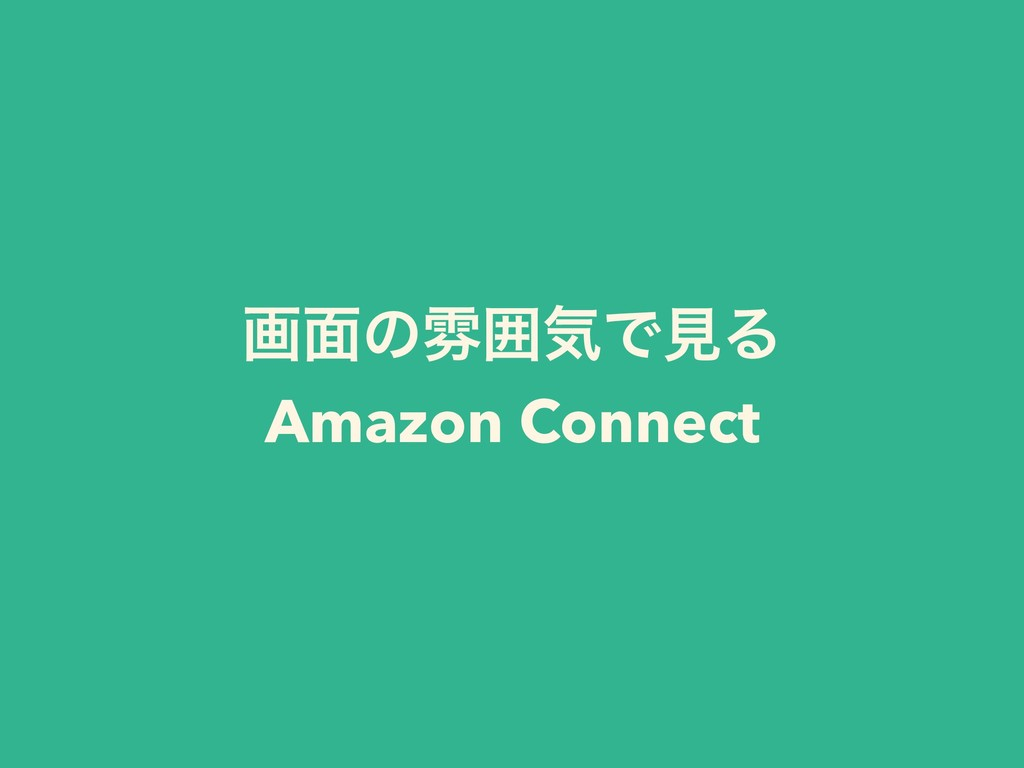 ը໘ͷงғؾͰݟΔ Amazon Connect