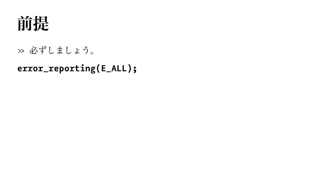 લఏ » ඞͣ͠·͠ΐ͏ɻ error_reporting(E_ALL);