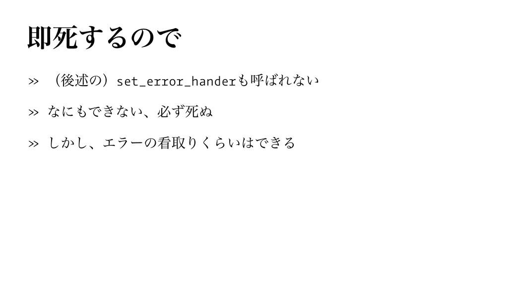ଈࢮ͢ΔͷͰ » ʢޙड़ͷʣset_error_handerݺΕͳ͍ » ͳʹͰ͖ͳ͍ɺ...