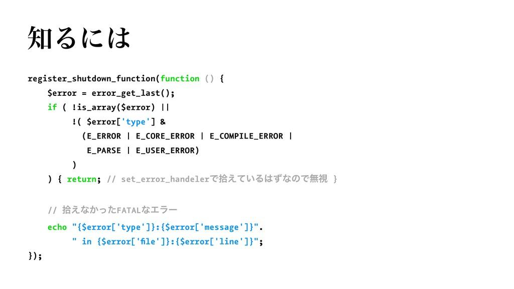 Δʹ register_shutdown_function(function () { $...