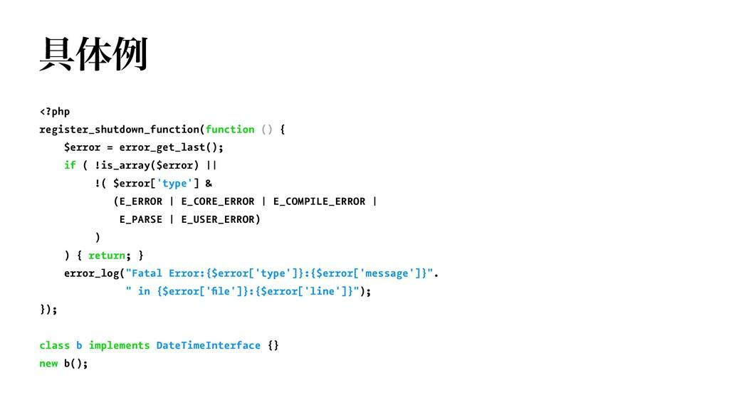 ۩ମྫ <?php register_shutdown_function(function (...