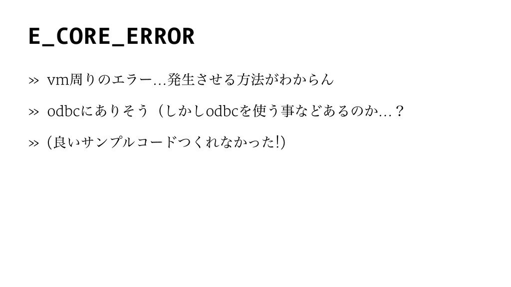 E_CORE_ERROR » vmपΓͷΤϥʔ…ൃੜͤ͞Δํ๏͕Θ͔ΒΜ » odbcʹ͋Γͦ...