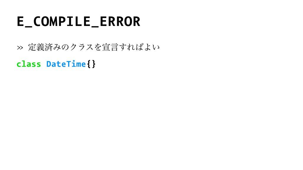 E_COMPILE_ERROR » ఆٛࡁΈͷΫϥεΛએݴ͢ΕΑ͍ class DateTi...