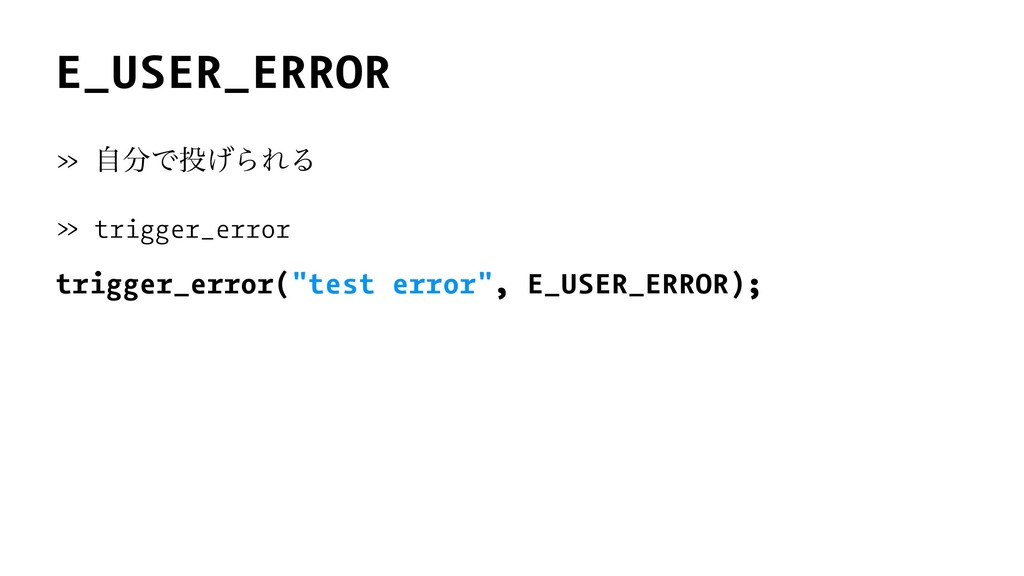 E_USER_ERROR » ࣗͰ͛ΒΕΔ » trigger_error trigger...