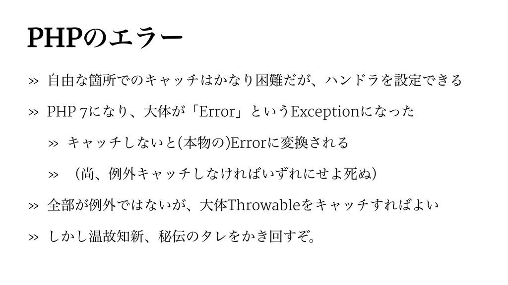 PHPͷΤϥʔ » ࣗ༝ͳՕॴͰͷΩϟον͔ͳΓࠔ͕ͩɺϋϯυϥΛઃఆͰ͖Δ » PHP ...
