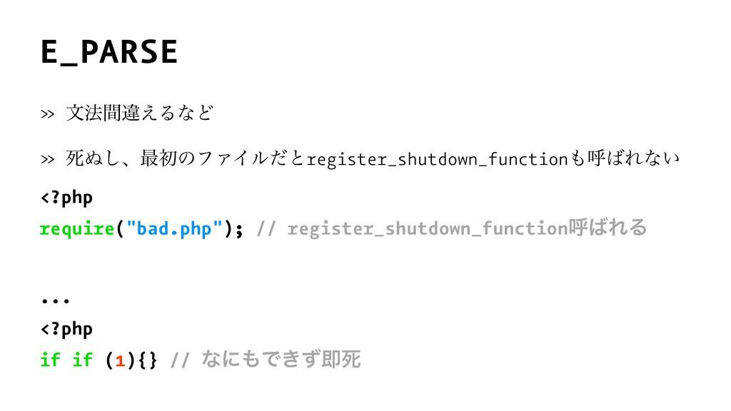E_PARSE » จ๏ؒҧ͑ΔͳͲ » ࢮ͵͠ɺ࠷ॳͷϑΝΠϧͩͱregister_shut...