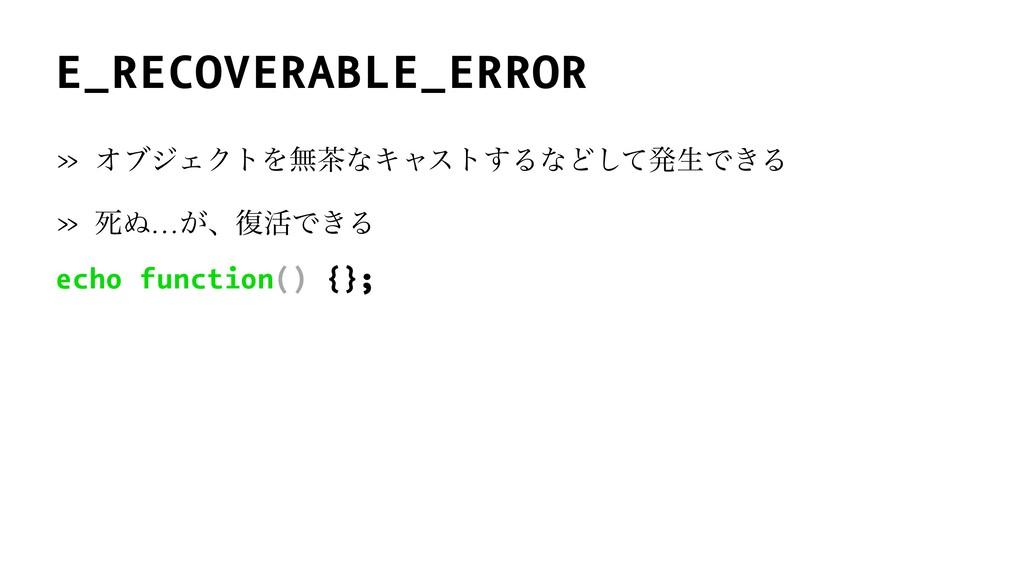 E_RECOVERABLE_ERROR » ΦϒδΣΫτΛແͳΩϟετ͢ΔͳͲͯ͠ൃੜͰ͖Δ...