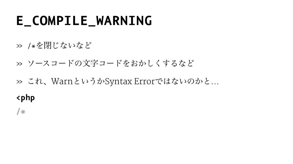 E_COMPILE_WARNING » /*Λด͡ͳ͍ͳͲ » ιʔείʔυͷจίʔυΛ͓͔...