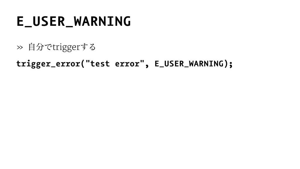 """E_USER_WARNING » ࣗͰtrigger͢Δ trigger_error(""""te..."""