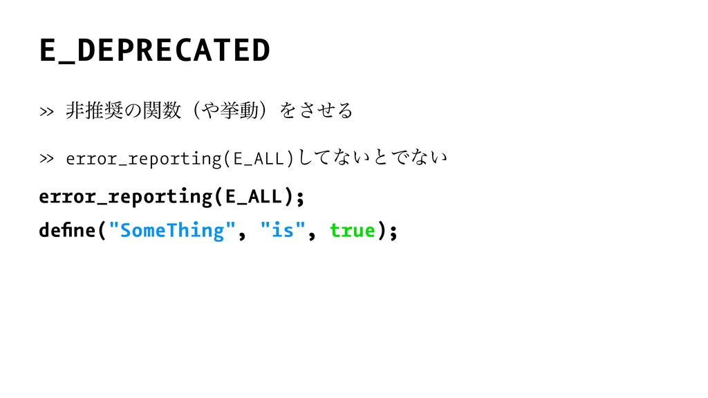 E_DEPRECATED » ඇਪͷؔʢڍಈʣΛͤ͞Δ » error_reportin...