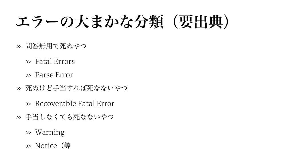 Τϥʔͷେ·͔ͳྨʢཁग़యʣ » ແ༻Ͱࢮ͵ͭ » Fatal Errors » Pa...