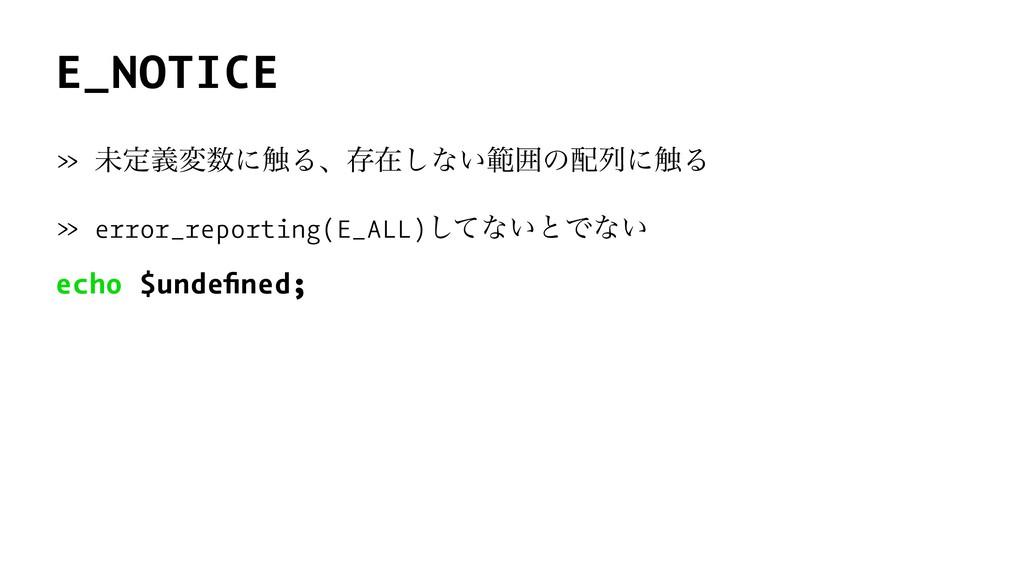 E_NOTICE » ະఆٛมʹ৮Δɺଘࡏ͠ͳ͍ൣғͷྻʹ৮Δ » error_repor...