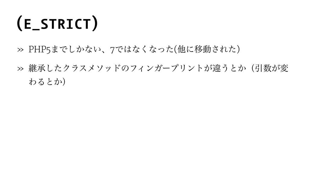 (E_STRICT) » PHP5·Ͱ͔͠ͳ͍ɺ7Ͱͳ͘ͳͬͨ(ଞʹҠಈ͞Εͨ) » ܧঝ͠...