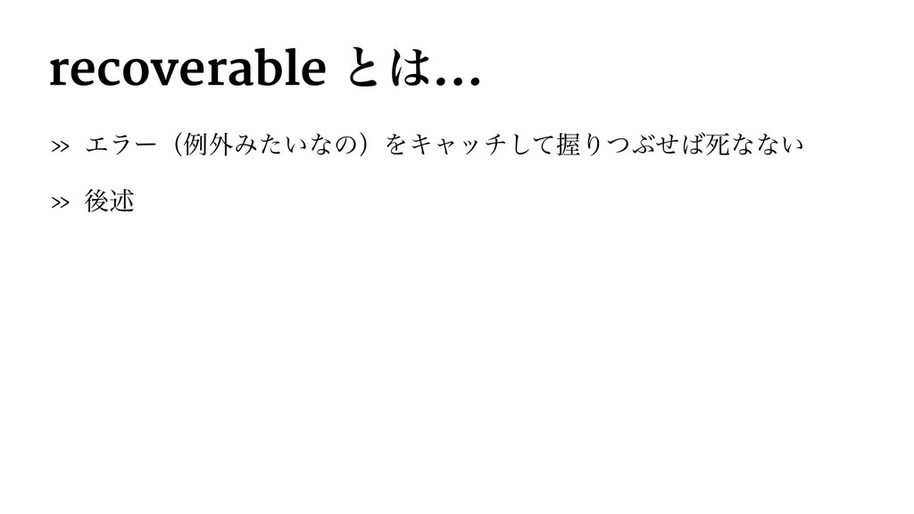 recoverable ͱ… » Τϥʔʢྫ֎Έ͍ͨͳͷʣΛΩϟονͯ͠ѲΓͭͿͤࢮͳͳ͍...