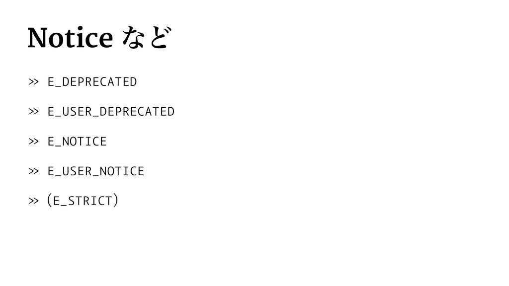Notice ͳͲ » E_DEPRECATED » E_USER_DEPRECATED » ...