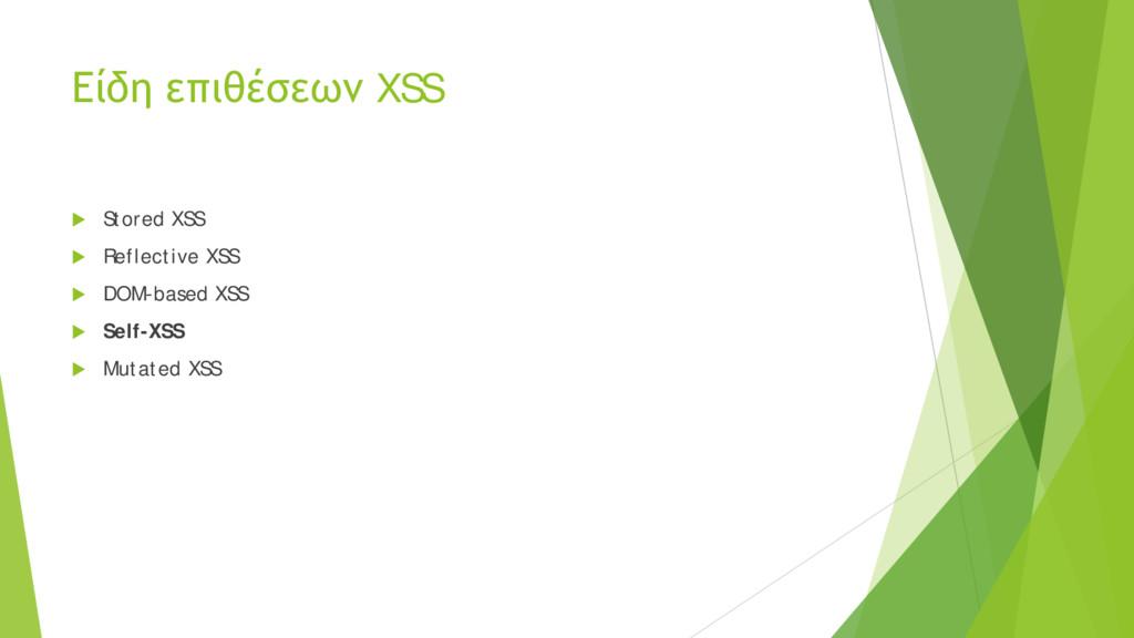 Είδη επιθέσεων XSS  Stored XSS  Reflective XS...