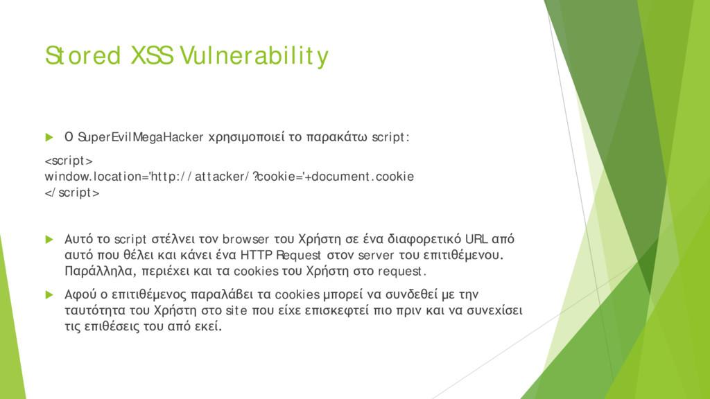 Stored XSS Vulnerability  Ο SuperEvilMegaHacke...