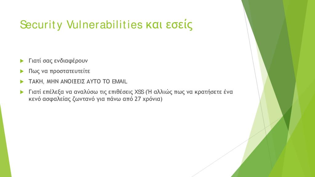 Security Vulnerabilities και εσείς  Γιατί σας ...
