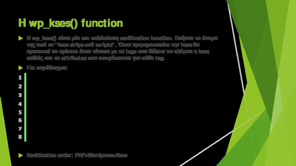 Η wp_kses() function  Η wp_kses() είναι μία πι...