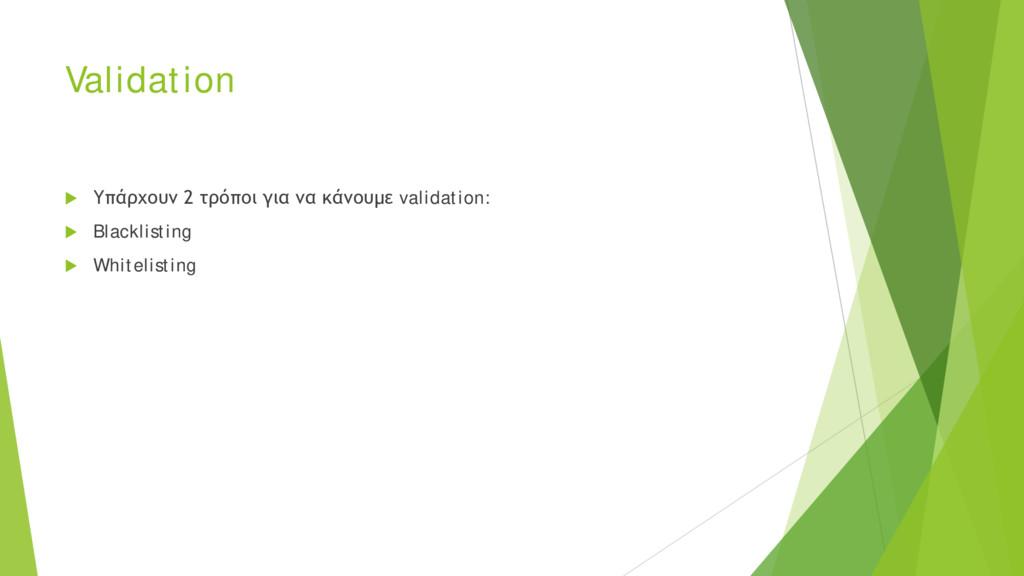 Validation  Υπάρχουν 2 τρόποι για να κάνουμε v...