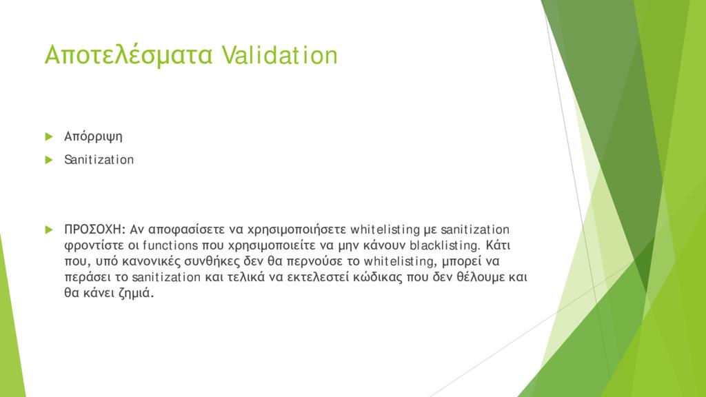 Αποτελέσματα Validation  Απόρριψη  Sanitizati...