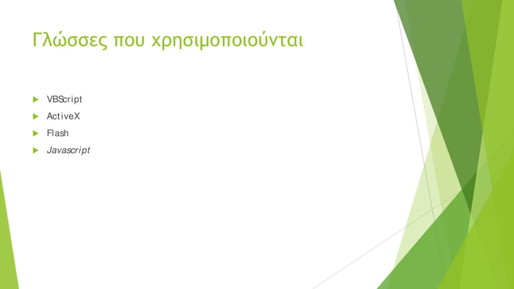 Γλώσσες που χρησιμοποιούνται  VBScript  Activ...