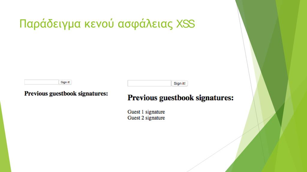 Παράδειγμα κενού ασφάλειας XSS
