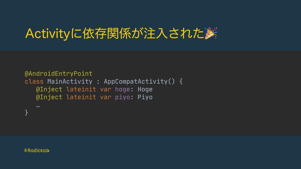 """DUJWJUZʹґଘ͕ؔೖ͞Εͨ🎉 @AndroidEntryPoint  class ..."