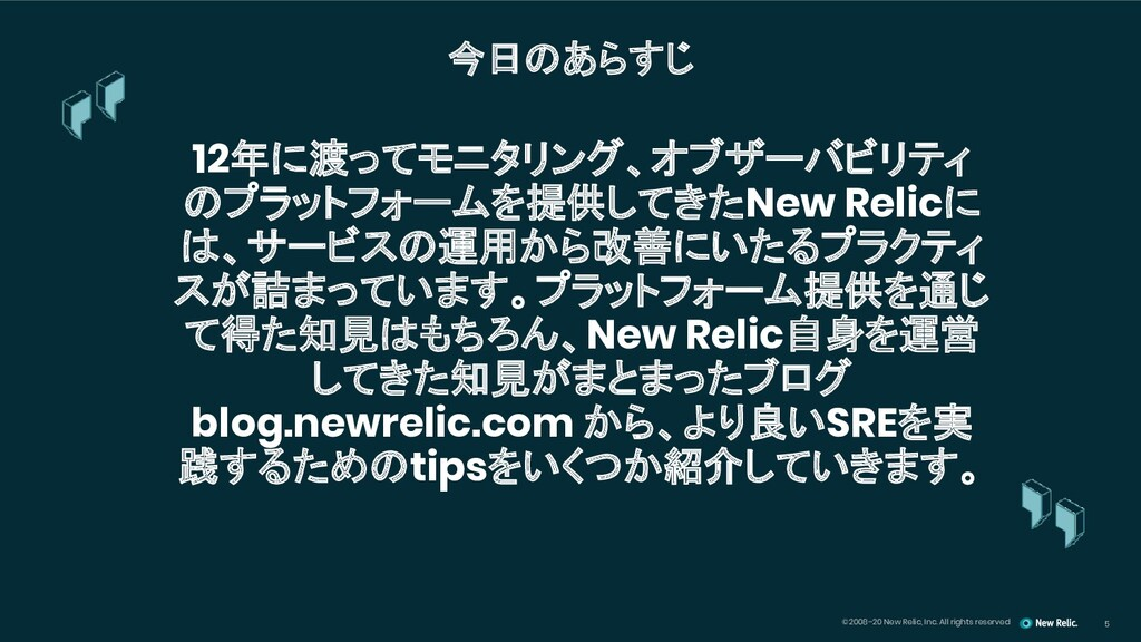 ©2008–20 New Relic, Inc. All rights reserved 12...